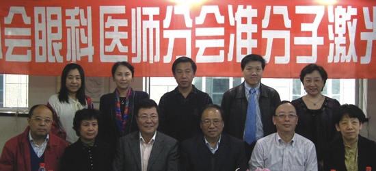 中国医师协会眼科医师分会